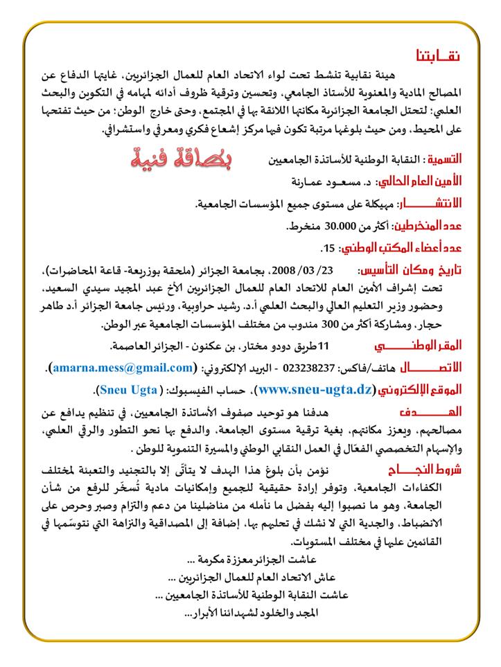 البطاقة التعريفية للنقابة الوطنية للأساتذة الجامعيين